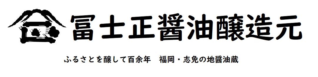 冨士正醤油醸造元ウェブサイト
